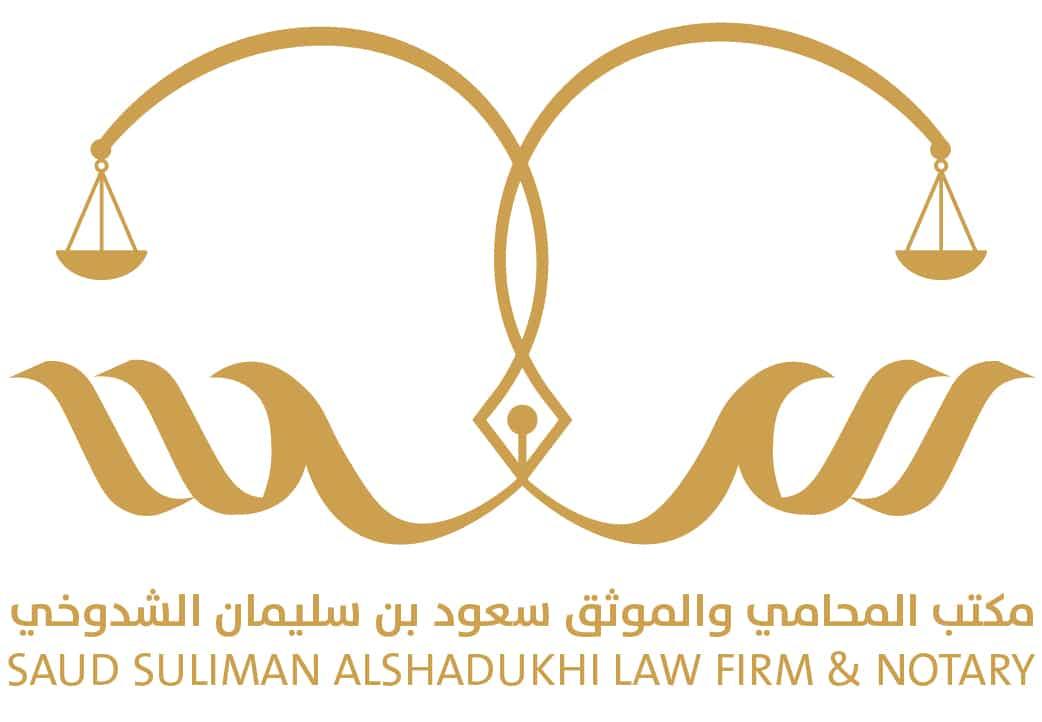 مكتب المحامي والموثق سعود بن سليمان الشدوخي